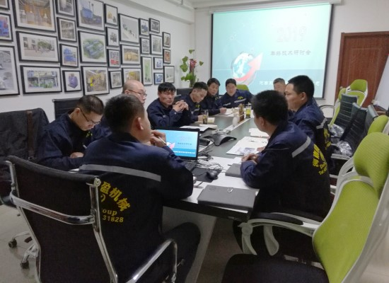 Technical department of DOING Company holds year-end summary meeting